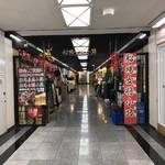 大阪産(もん)料理 空 - 船場女将小路