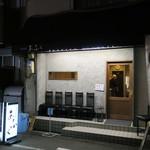 うどん家あぶく - 2017年11月30日訪問