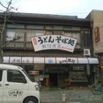 勢川  -