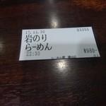 77294606 - 【2017.11.30(木)】食券