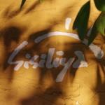 シシリヤ - 外壁