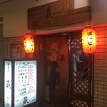 居酒屋 蔵 - 外観(iPhoneで)