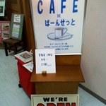 喫茶 ばーんせっと - 立看板