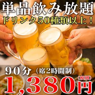 単品飲み放題!90分1380円!!!
