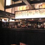 らー麺藤平 - 店内