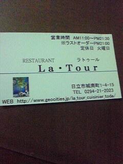 La ・Tour