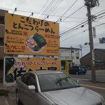 佐々木家 秋田本店 -
