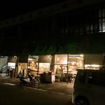 魚菜小売市場 - 八戸市営「魚菜小売市場」