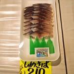 魚菜小売市場 - 八戸といえば鯖