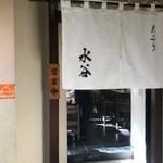天ぷら 水谷