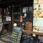 木村屋本店桜丘町 - 外観