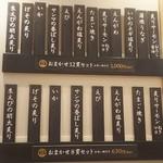 炙り創作鮨 すし蔵のはなれ - 立ち喰いコーナー 「おまかせメニュー」(2017.11.30)