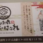 炙り創作鮨 すし蔵のはなれ - 名刺カード裏面(2017.11.30)