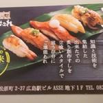 炙り創作鮨 すし蔵のはなれ - 名刺カード表面(2017.11.30)