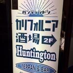 カリフォルニア酒場 Huntington -