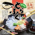 寿司ろばた 八條 - 料理写真:【12月限定】トラフグのてっさ -あん肝和え-