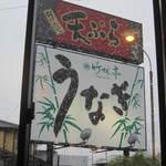 矢乃家 - ■小倉で有名なうなぎ屋のお隣にあり。