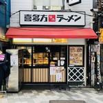坂内 - 思い出横丁入口の好立地!