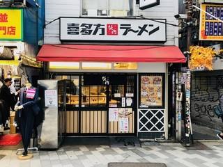 坂内 新宿西口思い出横丁店 - 思い出横丁入口の好立地!
