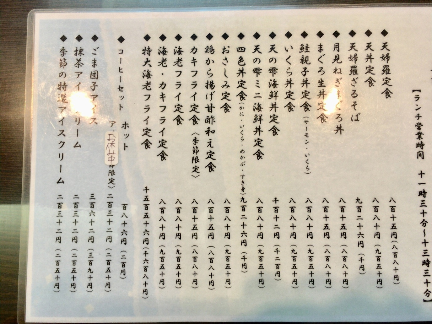 天の雫 name=
