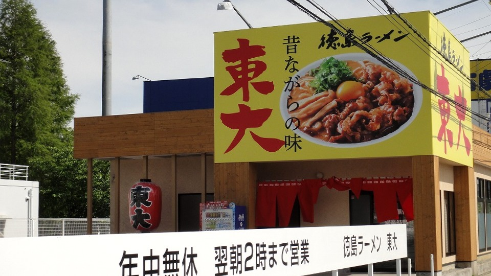 ラーメン東大 尼崎店