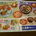 魚孝鮮魚センター - 仕出しのメニュー