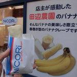 NiCORi - チョコ・ホイップ・バナナ