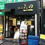 麺処 花田 - 麺処 花田 上野店