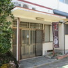 松尾旅館 - 外観写真: