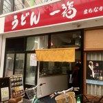 一福 - 一福さん!まちなか店←3店目で2店目は関東にありますYo