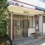 松尾旅館 -