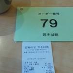 笠そば処 - 番号札