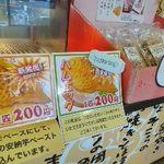 日本一たい焼 奈良桜井店 - メニュー