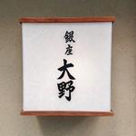 日本料理 銀座 大野 - 看板