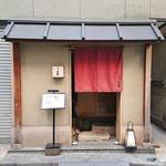 日本料理 銀座 大野 - 外観