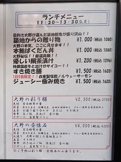 日本料理 銀座 大野 - ランチメニュー