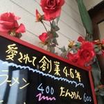 栄寿軒 -