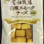ブルースカイ - 花畑牧場 白樺スモークチーズ