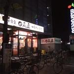 日高屋 岩槻ワッツ店 -