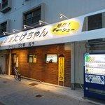 麺屋 たけちゃん -