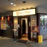 神戸山の手グリル - 入り口