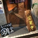 沖縄そば 道食堂 -