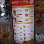 李さんの台湾名物屋台 -