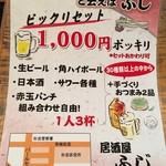 ふじ - ビックリ‼️破格の値段です‼️生ビールも3杯⁉️飲み物3杯  おつまみ2品ついて 1000円は  破格です‼️