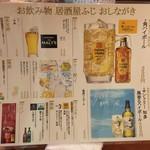 ふじ - 山崎  白州 日本酒 冷酒も 日替わりでありま❗️ 要相談(笑)