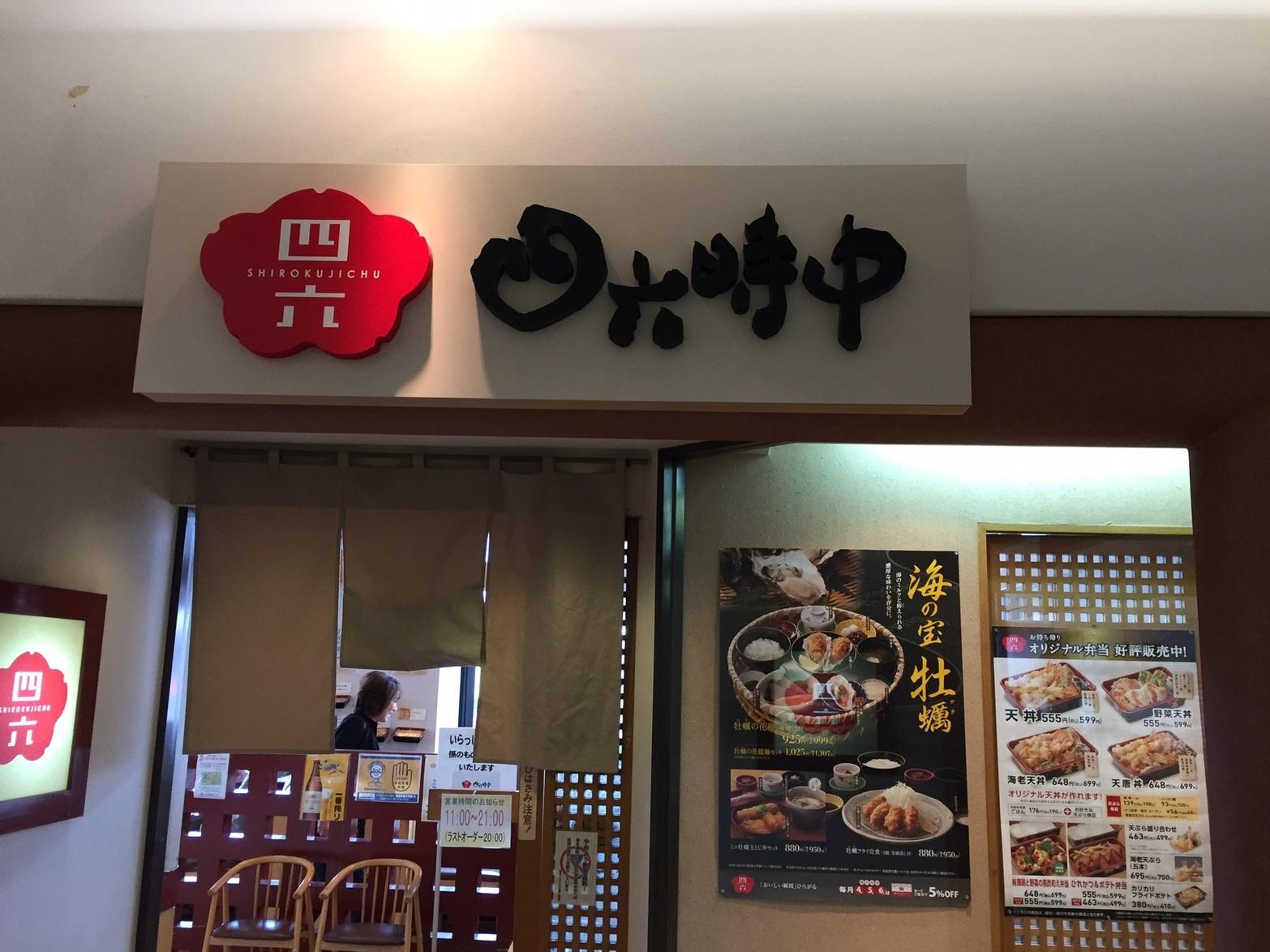 四六時中 足利店 name=
