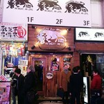 NO MEAT, NO LIFE.2nd - お店の外観