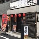 麺屋宗 - 外観