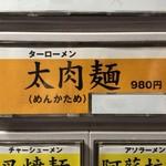 77356022 - 【再訪】メニュー(2017.10)