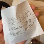 77356547 - 黒糖揚げまんじゅう110円